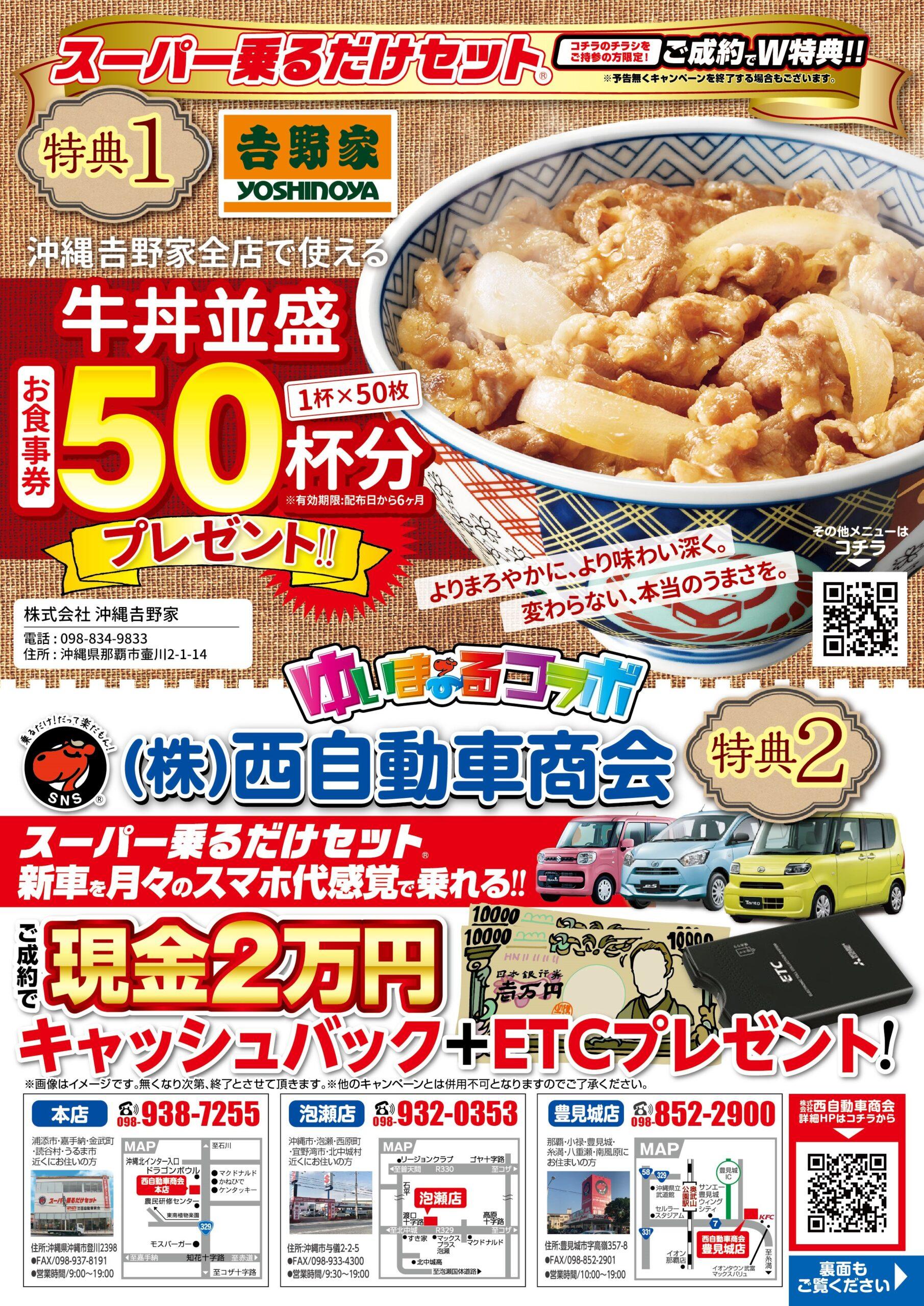 吉野家×スーパー乗るだけセット W特典成約キャンペーン