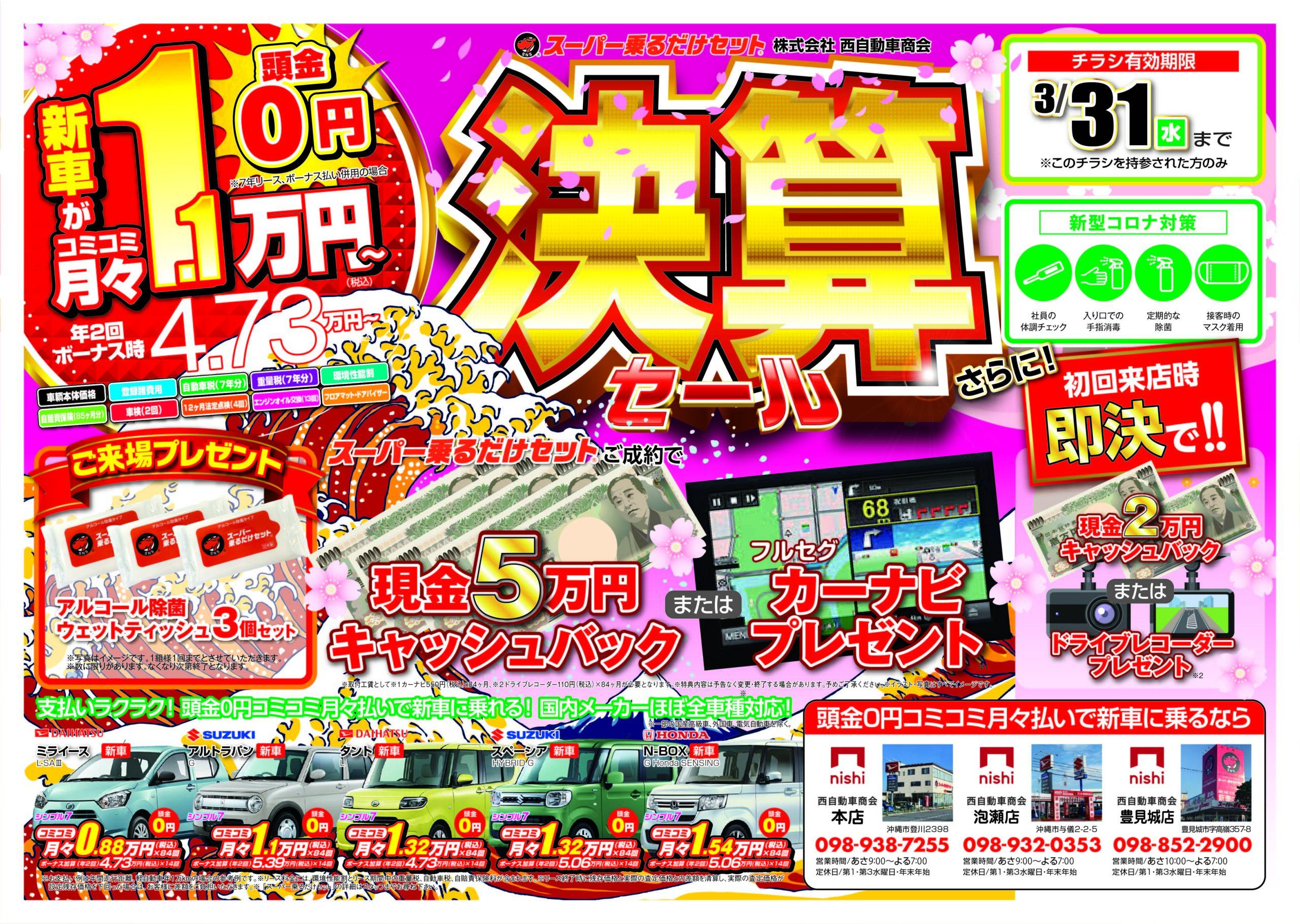 """【2021年3月のお得なチラシ】""""今なら最大7万円のキャッシュバック"""" 実施中(^^♪"""